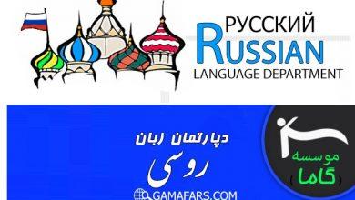 Photo of بهترین کلاس زبان روسی در بوشهر _ آموزش روسی بوشهر