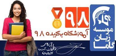 Photo of لیست آموزشگاه های زبان بوشهر | لیست بهترین آموزشگاه های زبان بوشهر