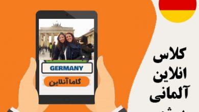 Photo of کلاس انلاین آلمانی بوشهر | آموزش مجازی زبان آلمانی گوته بوشهر